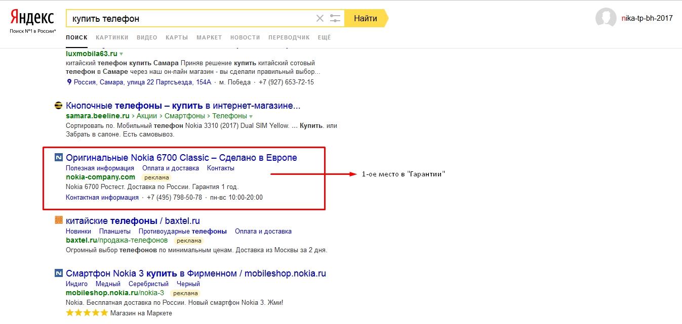 Google adwords что такое первое место и гарантированные показы как разрекламировать ручную работу без интернета
