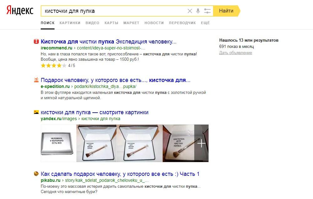 Анализ конкурентов контекстная реклама
