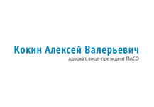 Кокин Алексей Валерьевич
